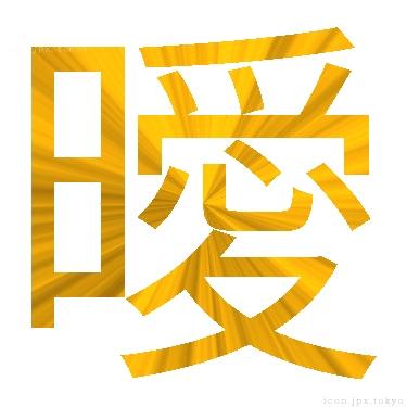 曖の漢字 かっこいい「曖」アイコン