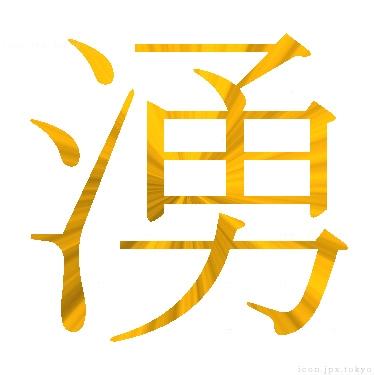 わく イメージ 漢字 が 「実感がわく」とは?意味や使い方をご紹介