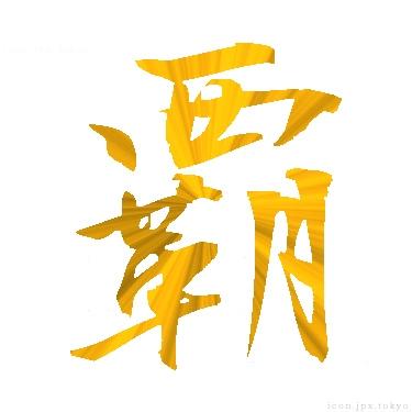 覇」のアイコン 【漢字】 | 覇の日本語