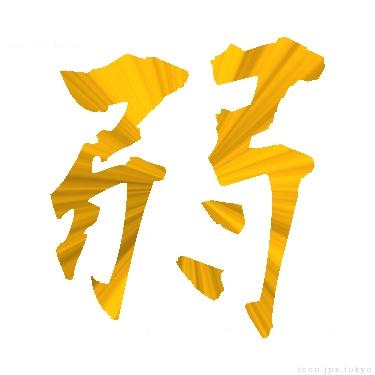 弱」のアイコン 【漢字】 | 弱の日本語