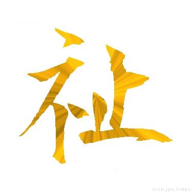 祉」のアイコン 【漢字】   祉の日本語