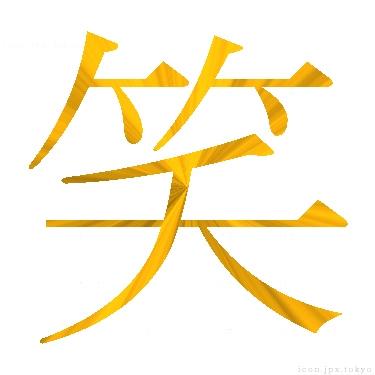 笑」のアイコン 【漢字】 | 笑の日本語